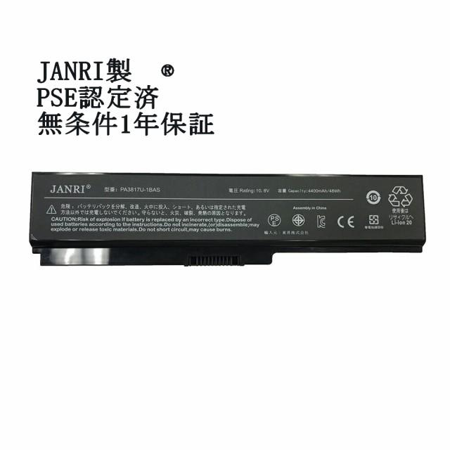 JANRI 特製 【保険加入済】 TOSHIBA Satellite L6...