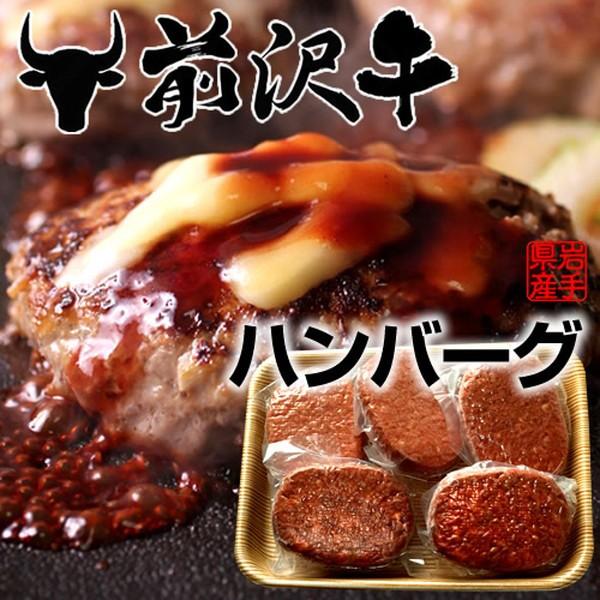 前沢牛ハンバーグ [150g×5個]  世界の名牛 貴重 高級黒毛和牛 岩手県産