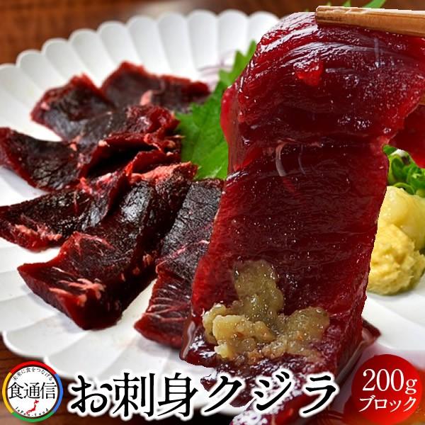 クジラ お刺身くじら [200g ブロック] 熟成赤肉 1...