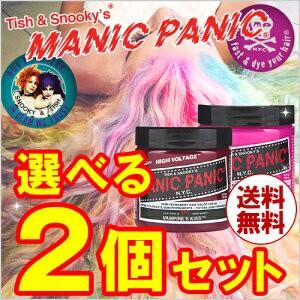 【送料無料】<選べる2個セット>マニックパニッ...
