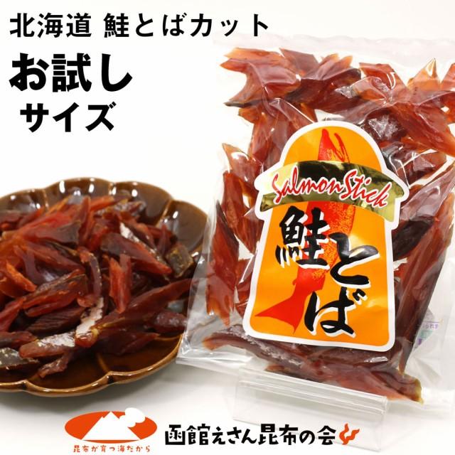 鮭とば 鮭トバ 北海道産 サケ ソフト短めカット 115g 不揃い シャケとば さけとば 珍味 おつまみ メール便 送料無料