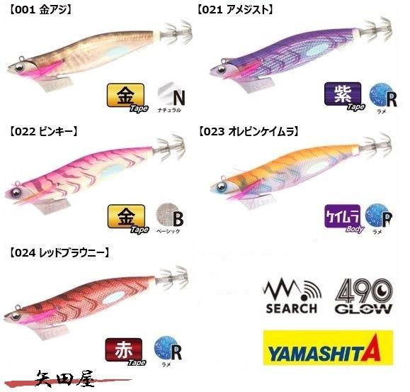 ヤマシタ エギ王 TR サーチ 3.5号 ティップラン