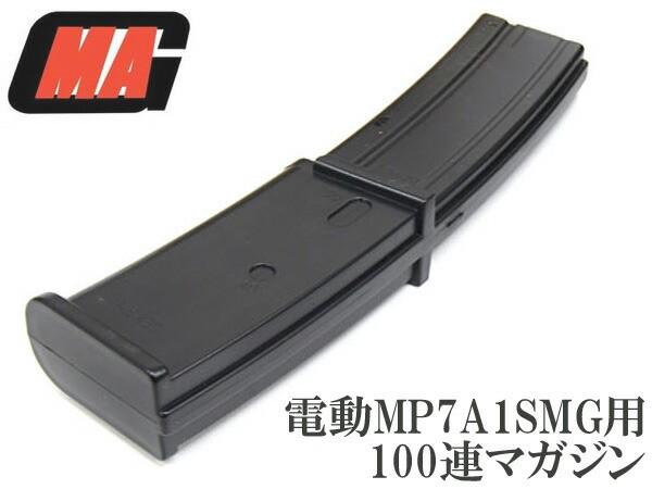 電動ガン MP7シリーズ対応 MAG社 100連 ロングマ...