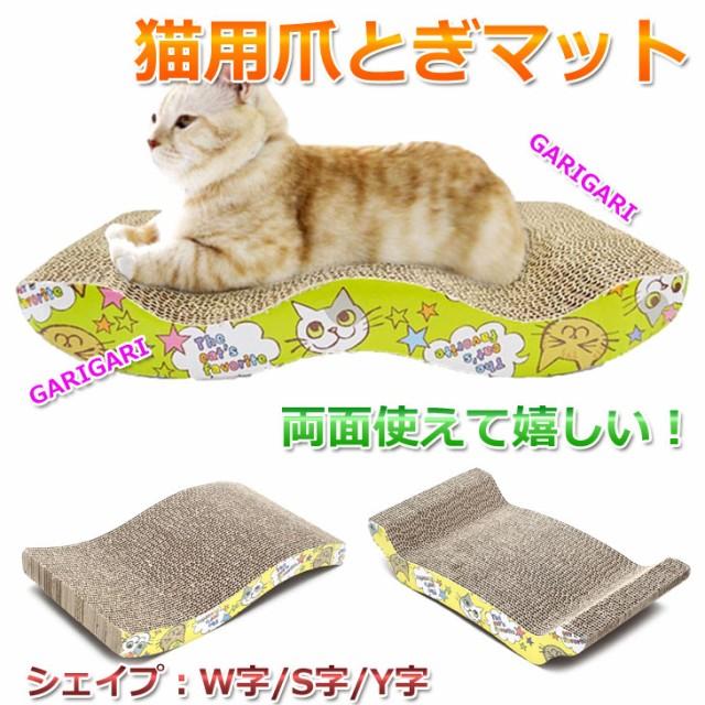 猫用 爪とぎ マット SWY字型