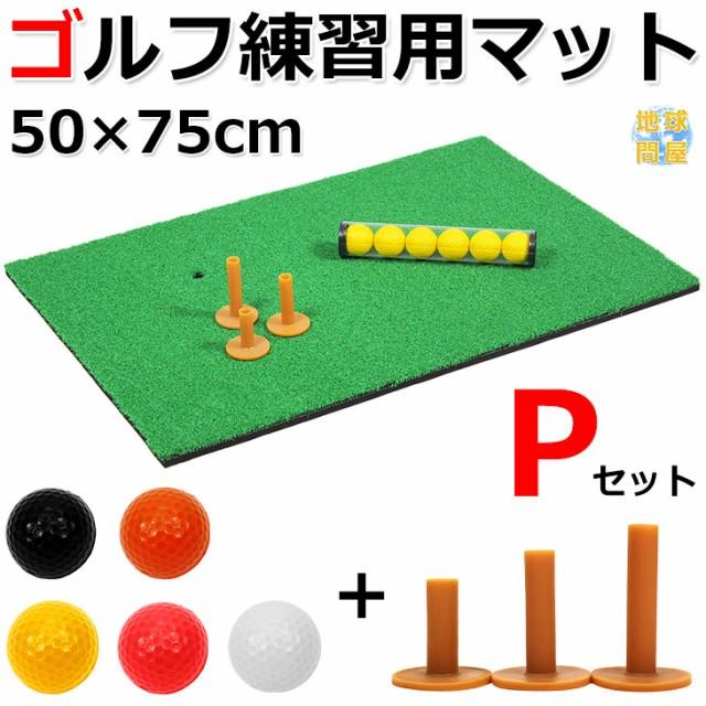 【ポイント10倍&割引クーポン有】ゴルフ 練習 マ...