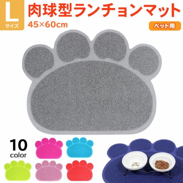 ペット用 ランチョンマット エサ皿 マット お食事...