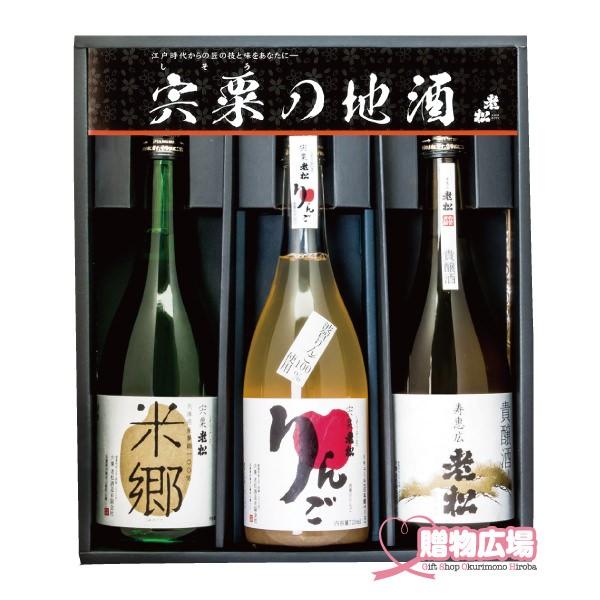 【清酒】老松酒造 宍粟の地酒3P【純米酒 りんご...