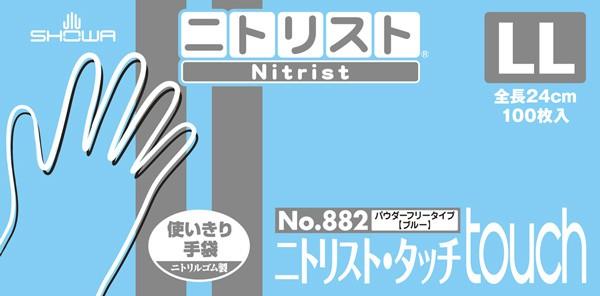 ニトリスト・タッチ No.882 LLサイズ パウダーフ...
