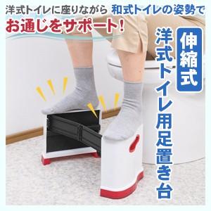 ★「伸縮式洋式トイレ用足置き台(高さ2段階調節可...