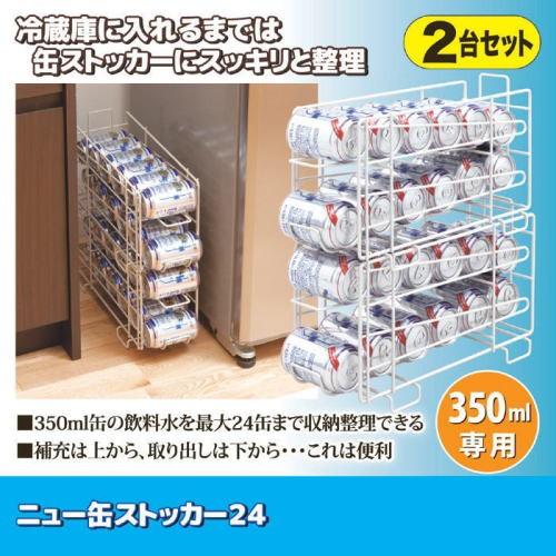 ニュー缶ストッカー24 2台セット ф 冷蔵庫に入れ...