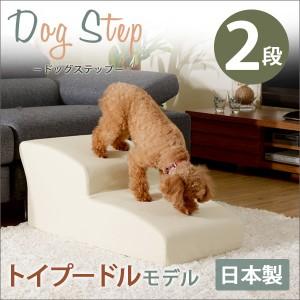 ★「ドッグステップ・2段(トイプードルモデル) 1...