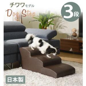 ★「ドッグステップ・3段(チワワモデル) 1個」[...