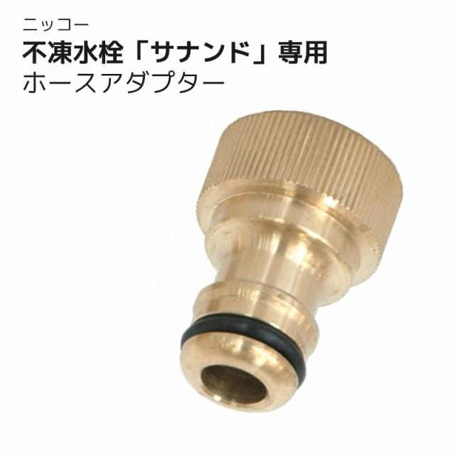 不凍水栓サナンド専用 ホースアダプター ホースジ...