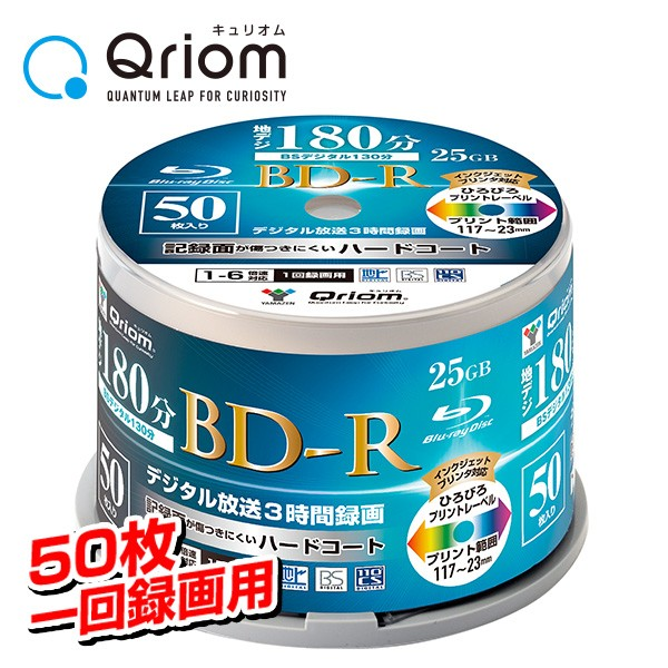 1回録画用 BD-R 片面1層 1-4倍速 50枚 25GB キュ...