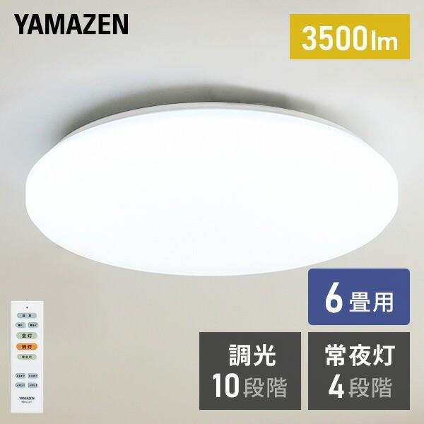 LEDシーリングライト(6畳用) リモコン付き 3200lm...