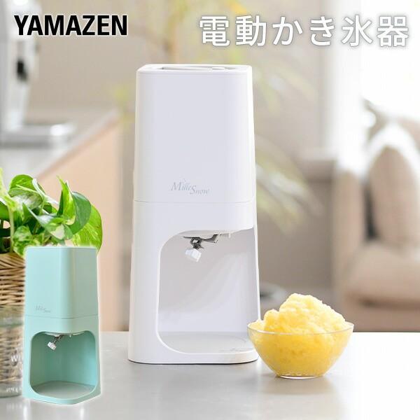 電動 かき氷器 ふわふわ かき氷機 YSIA-F25(W)   ...