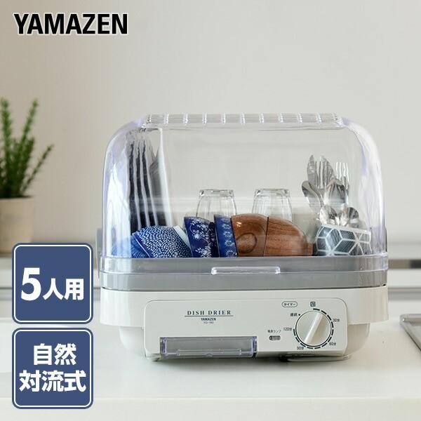 食器乾燥機(5人分) 120分タイマー付き  YD-180(LH...