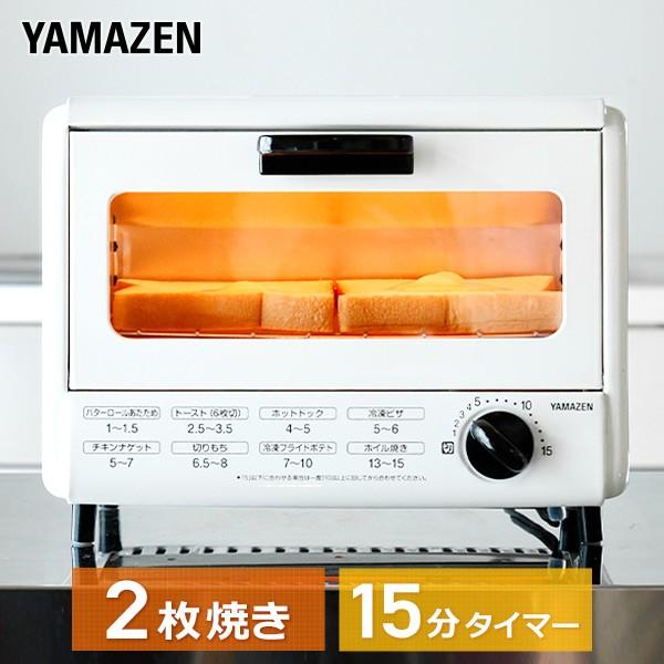 オーブントースター  YTA-860(W) ホワイト  トー...