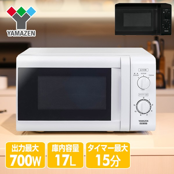 電子レンジ 17L ターンテーブル 700W  (50Hz/東日...