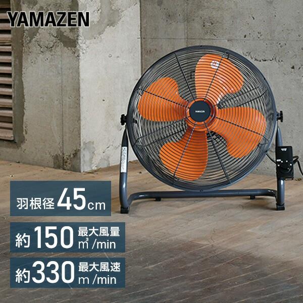 45cm床置式 工業扇風機  YKY-458  工場扇風機 工業用扇風機 工場用扇風機 大型扇風機 業務用扇風機 サーキュレータ