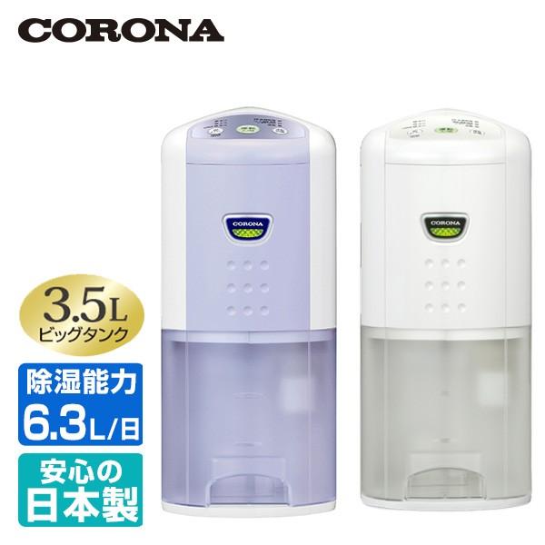 除湿乾燥機 (木造7畳・鉄筋14畳まで)  CD-P63A  ...