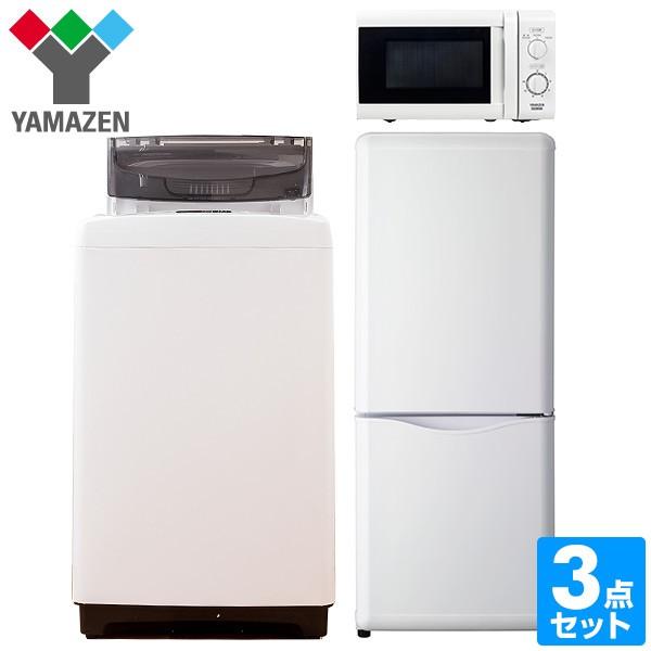 新品 新生活家電 3点セット (150L冷蔵庫 5.0kg洗濯機 電子レンジ)  一人暮らし 1人暮らし 二人暮らし 2人暮らし 単身 単身赴任 家電セッ