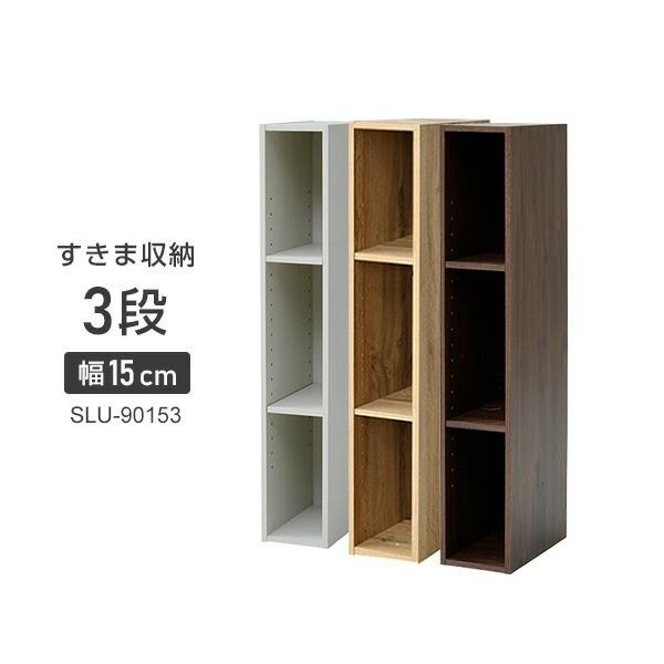 すきま収納 幅15cm カラーボックス 3段  スリムユ...