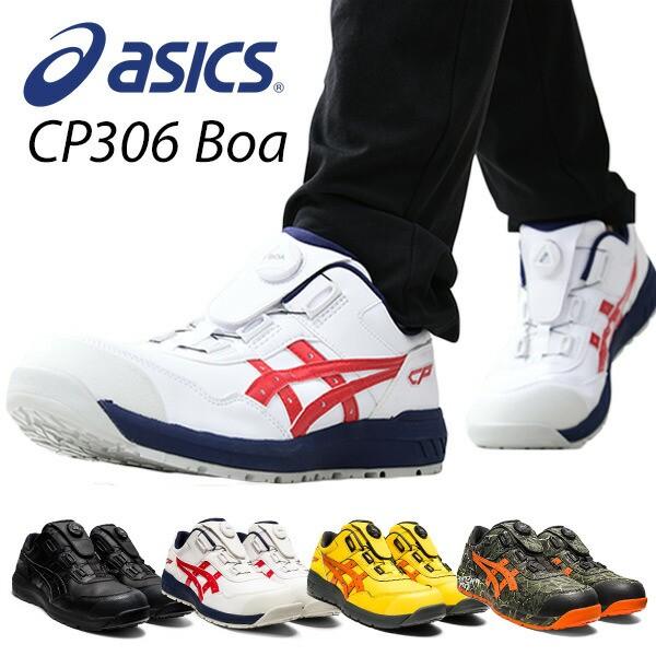 アシックス 安全靴 boa 新作  FCP306 Boa (1273A0...