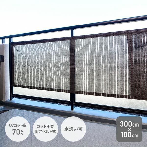 日よけ シェード ベランダ用 3×1m  WVSB300 チョ...