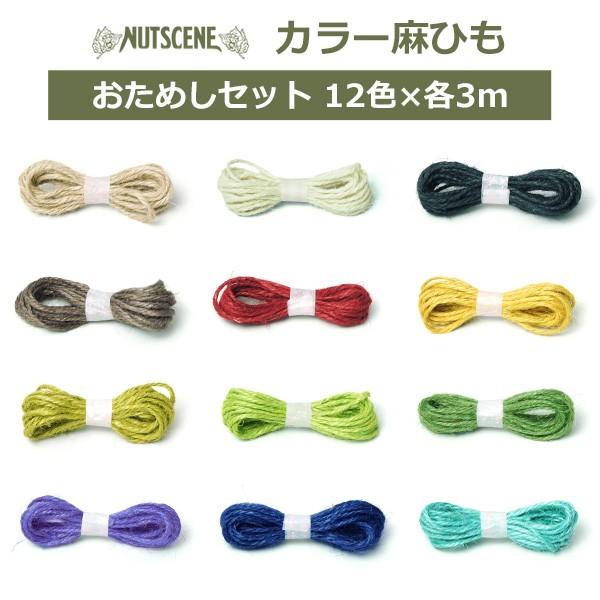 麻ひも カラー ジュート 12 お試し セット 約3m×12色 メール便 対応 ナッツシーン NUTSCENE 麻紐 リボン ラッピング 手芸 園芸 編み物