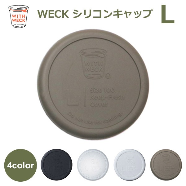 WECK シリコン キャップ L メール便 対応 蓋 フタ...