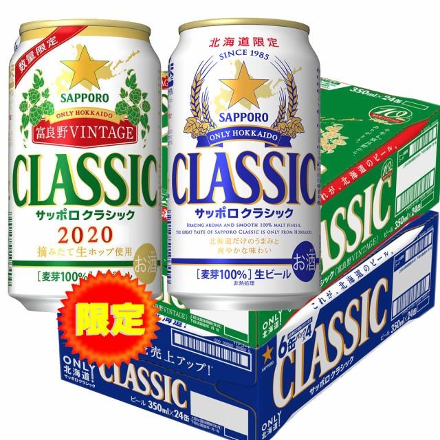 サッポロクラシック ビール 富良野ヴィンテージ ...