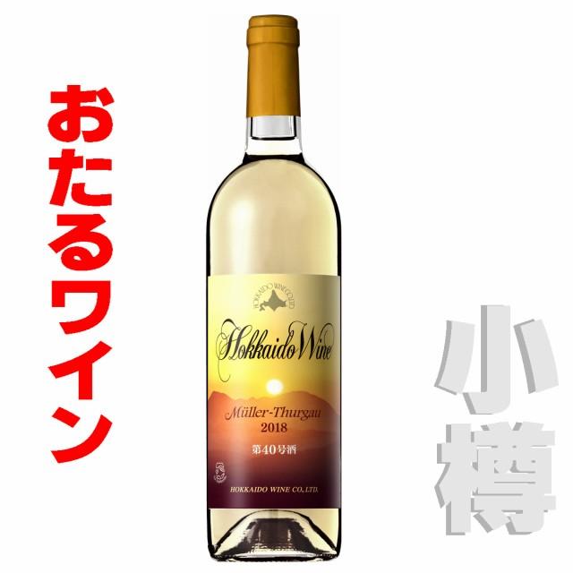 おたるワイン おたる 第40号酒 ミュラー・トゥル...