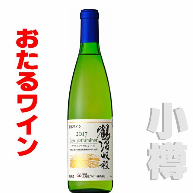 おたるワイン  鶴沼ゲヴュルツトラミネール2018  ...
