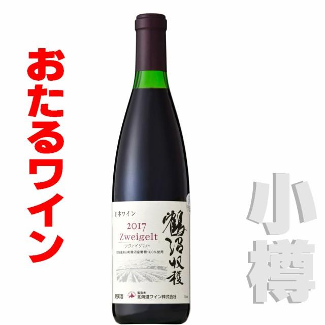 おたるワイン  鶴沼ツヴァイゲルト2017  720ml...