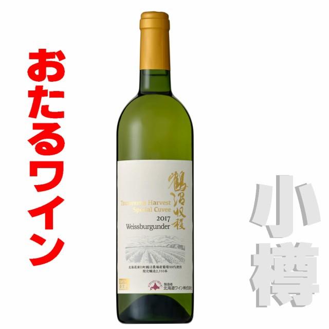 おたるワイン  鶴沼ハーベスト スペシャルキュヴ...