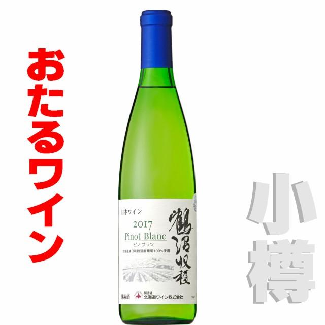 おたるワイン  鶴沼ピノ・ブラン2018  720ml ...