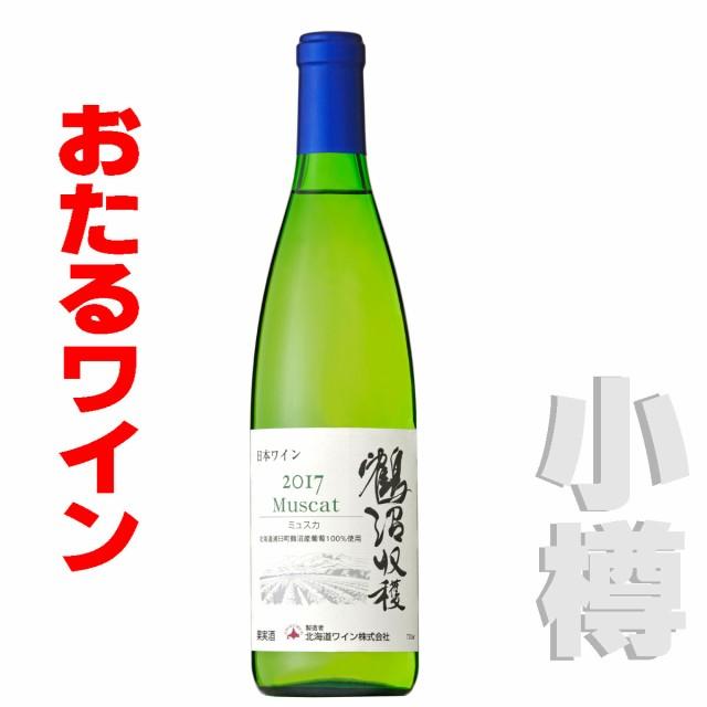 おたるワイン  鶴沼ミュスカ2017  720ml 白・...