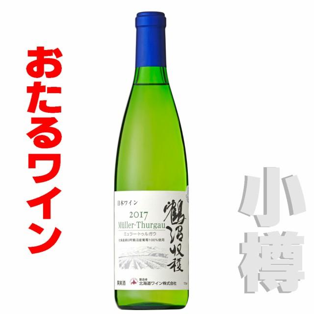 おたるワイン  鶴沼ミュラー・トゥルガウ2017  72...