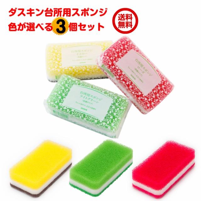 ダスキン台所用 スポンジ抗菌タイプ色が選べる ...