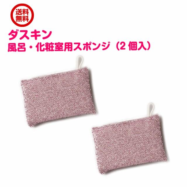 ダスキン風呂・化粧室用スポンジピンク (2個入)