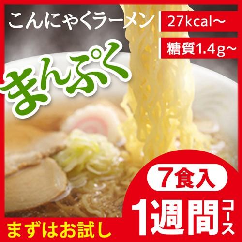 ZIP・めざましテレビで紹介 こんにゃくラーメン 7...