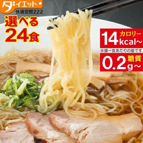 送料無料 【こんにゃくラーメン 24食】 ダイエッ...