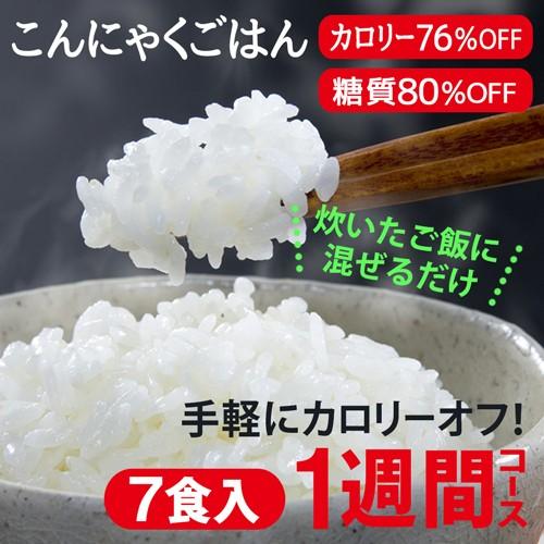 お試し 【こんにゃく米 7食】 ご飯に混ぜるだけ ...