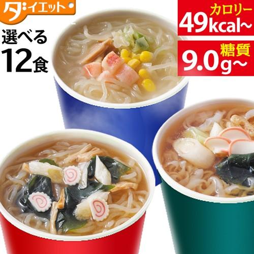 送料無料 【 糖質カット ヌードル 選べる 12食 】...