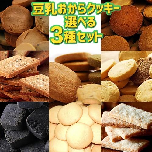 【 選べる3種類 お試し クッキー 】 豆乳クッキー...