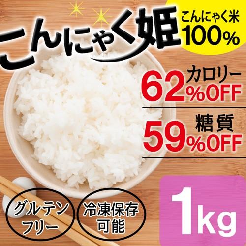 送料無料 【こんにゃく姫 1kg】 国産 乾燥 こんに...