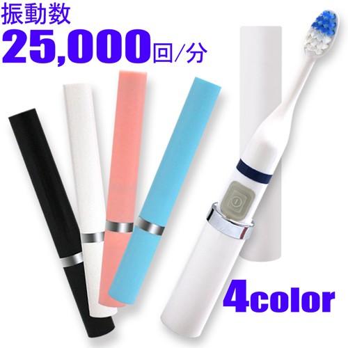 【 電動歯ブラシ STICK SONIC 】 25000回 携帯歯...