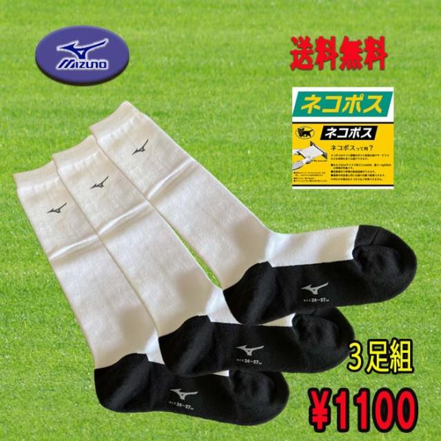 超特価 MIZUNO(ミズノ)3足組 靴下 白ソックス ...