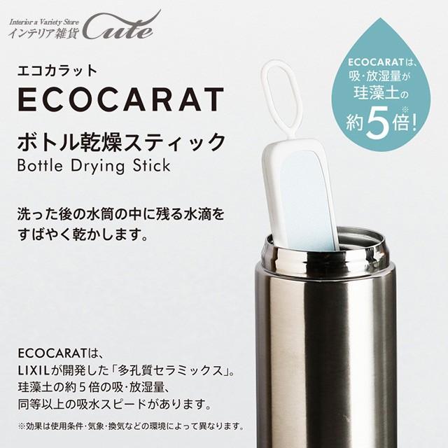 エコカラット ボトル 乾燥 スティック【マーナ ボ...